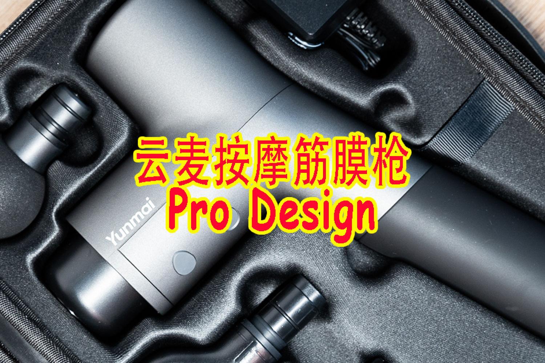 释放酸痛,按摩更专业:云麦筋膜枪Pro Design