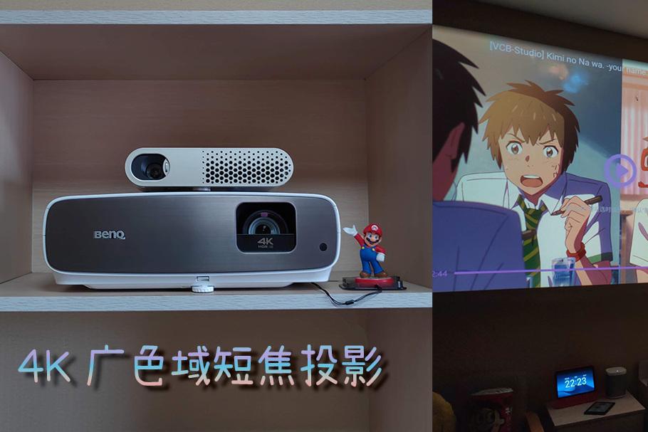 告别微投,明基W2700投影仪打造4K家庭影院