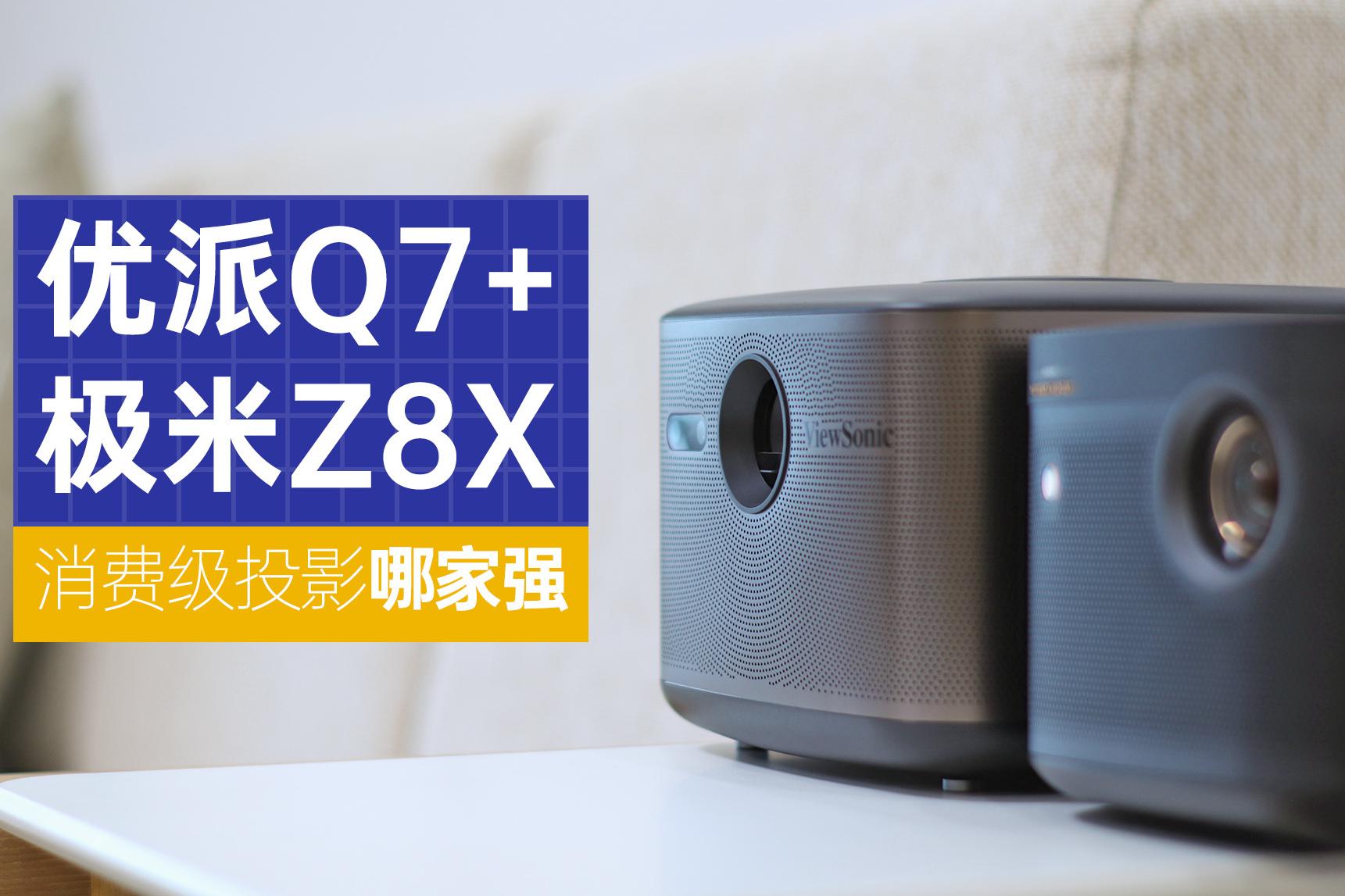 主流消费级投影哪家强?优派 Q7+与极米Z8X对比