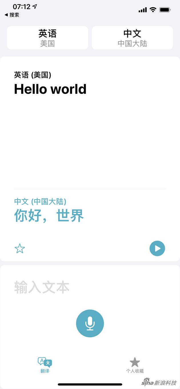 iOS 14正式版免费试用,评测