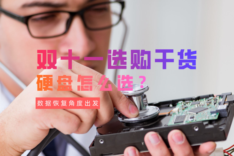 从数据恢复角度出发,双十一硬盘应该如何选购