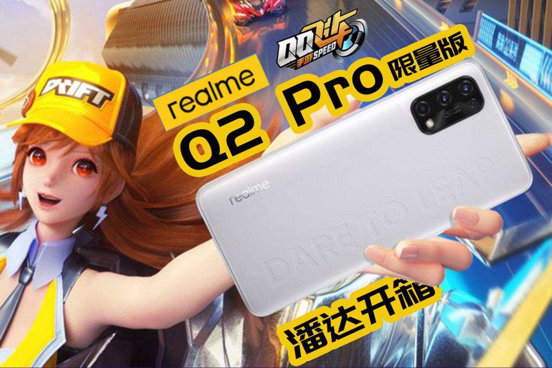 【潘达爱开箱】真我 Q2 Pro QQ飞车联名版开箱