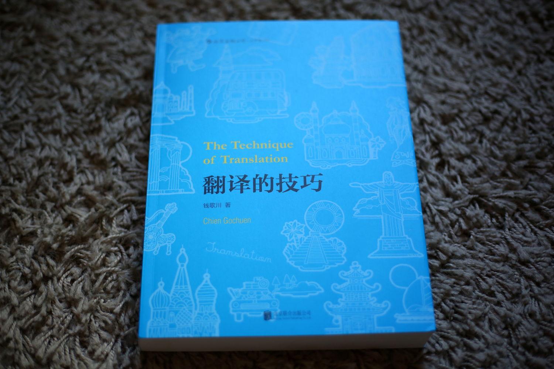 好物书单:翻译专业人士手把手教你学好英语