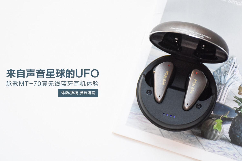 来自声音星球的UFO 脉歌MT-70真无线蓝牙耳机