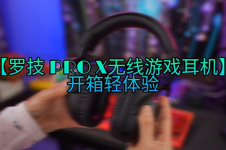 #大玩家#【罗技PROX无线游戏耳机】·开箱体验