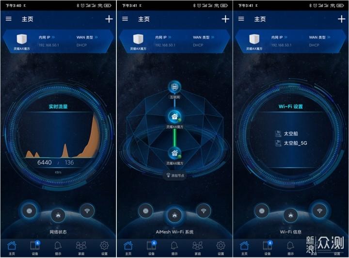 通吃大小户型,华硕WiFi 6路由灵耀AX魔方评测_新浪众测