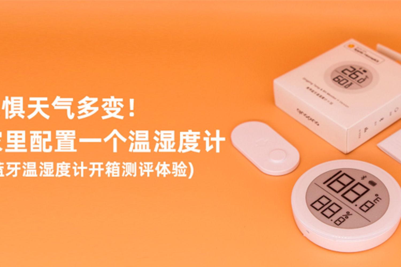#大玩家#青萍蓝牙温湿度计开箱测评体验!