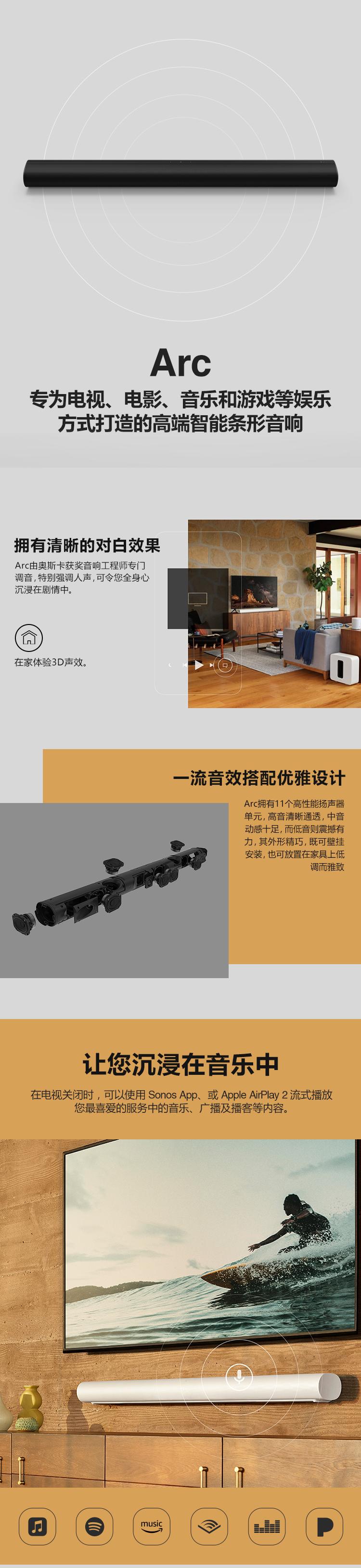 Sonos Arc高端智能条形音响免费试用,评测