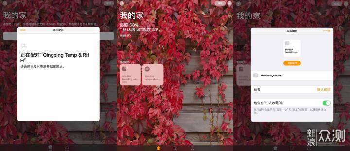 #大玩家#青萍蓝牙温湿度计开箱测评体验!_新浪众测