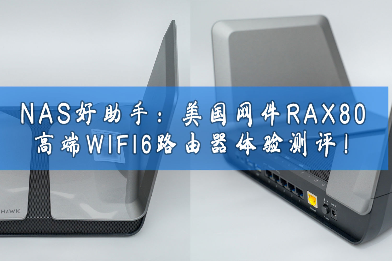 NAS好助手:美国网件RAX80 高端WIFI6路由器