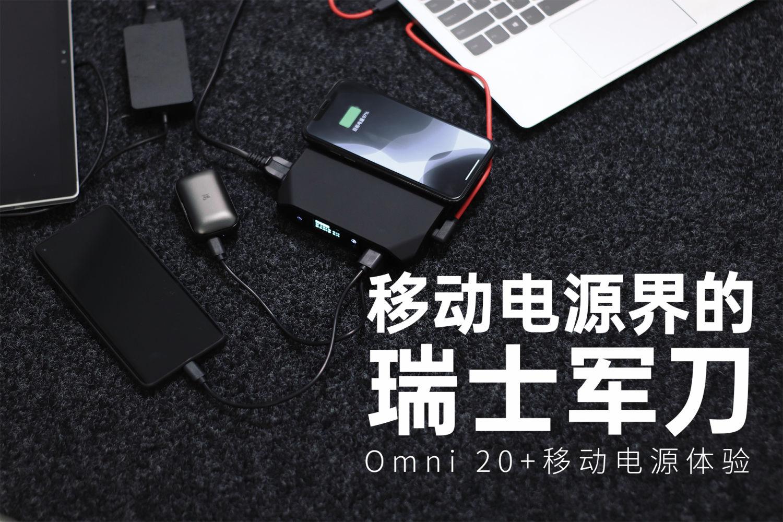 移动电源界的瑞士军刀|Omni 20+移动电源体验