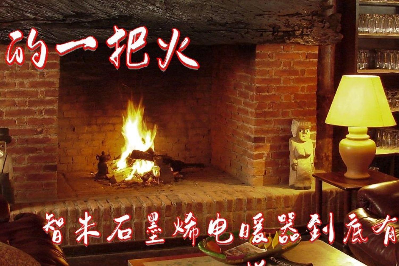 冬季的一把火,智米石墨烯电暖器到底 如何?