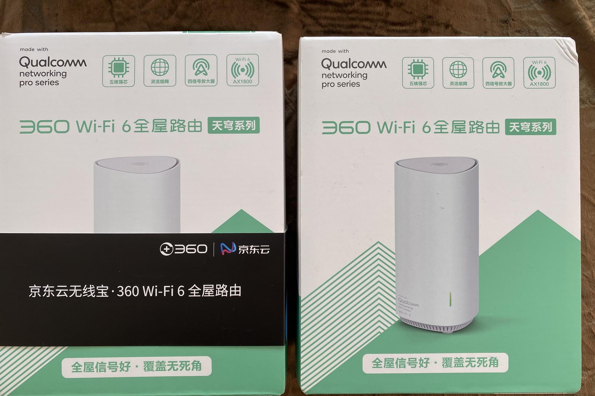 收租啦:京东云无线宝·360 Wi-Fi 6路由小测
