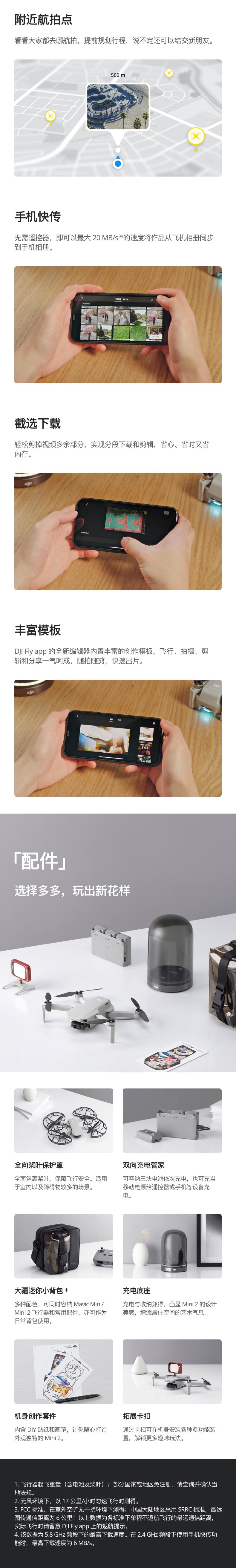 DJI Mini 2免费试用,评测