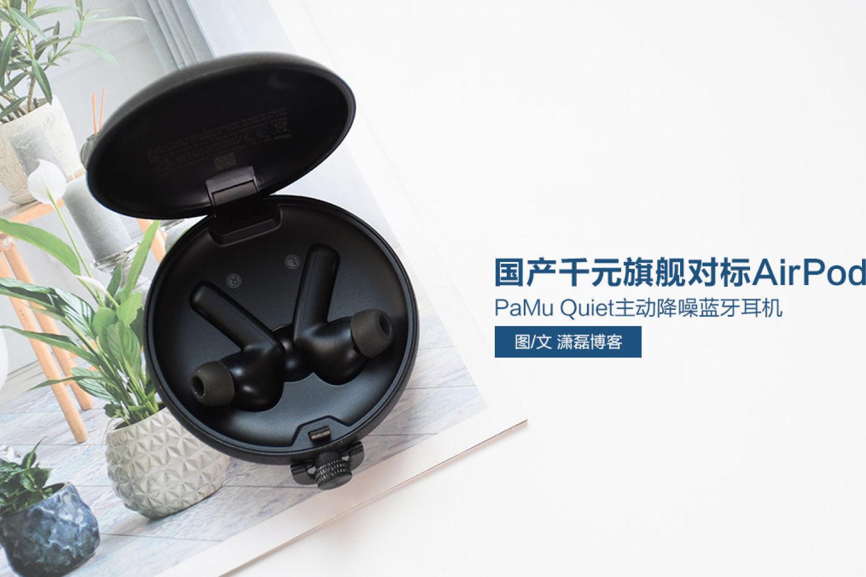PaMuQuiet主动降噪耳机:国产旗舰对标AirPods