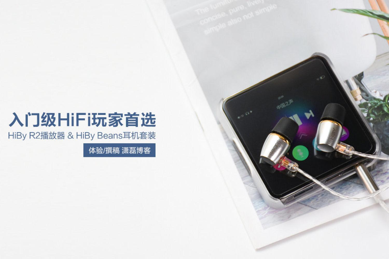 HiBy R2 播放器+ Beans 耳机:入门 HiFi 首选