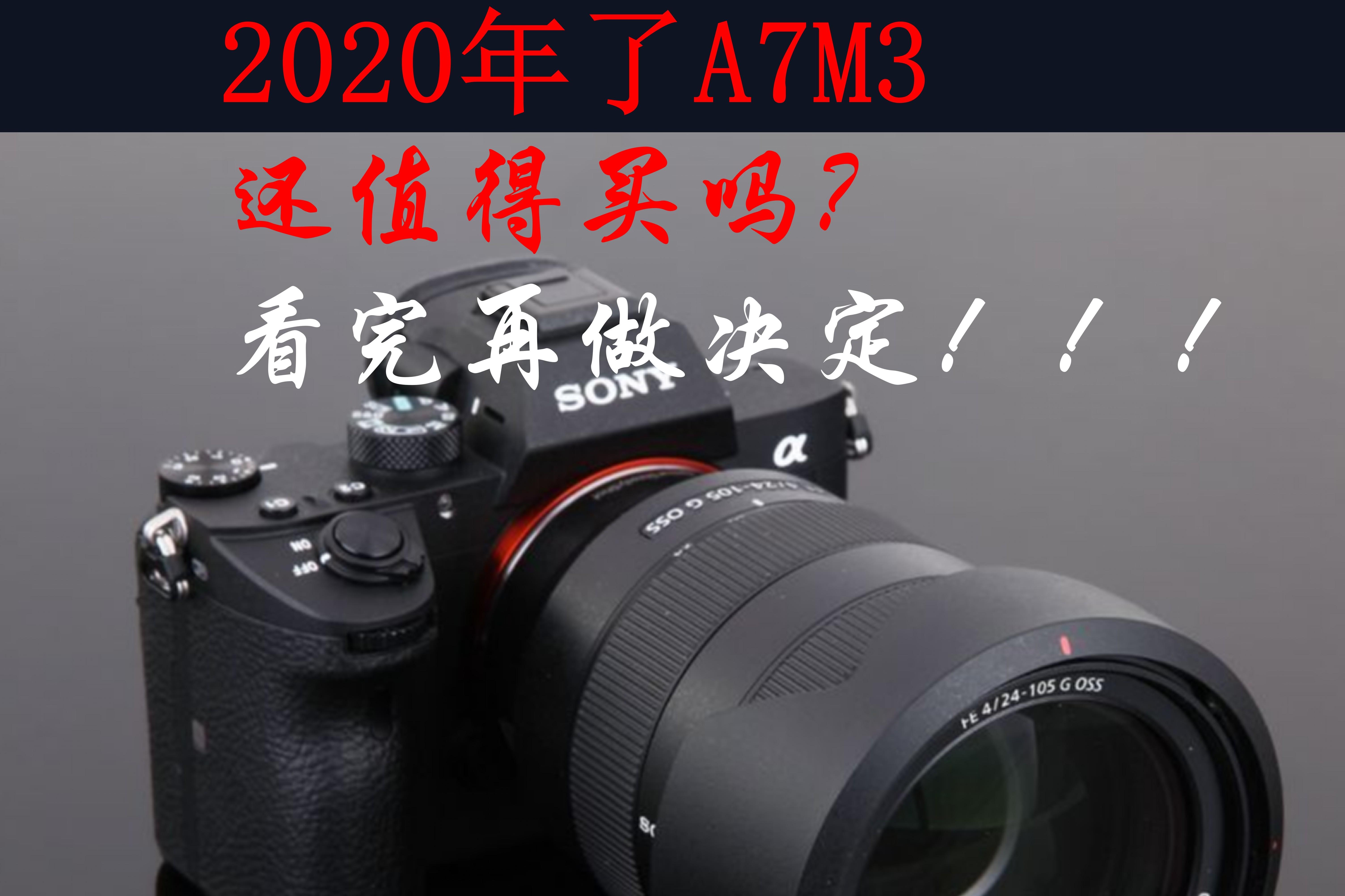 2020年A7M3还值得买吗?听我慢慢讲