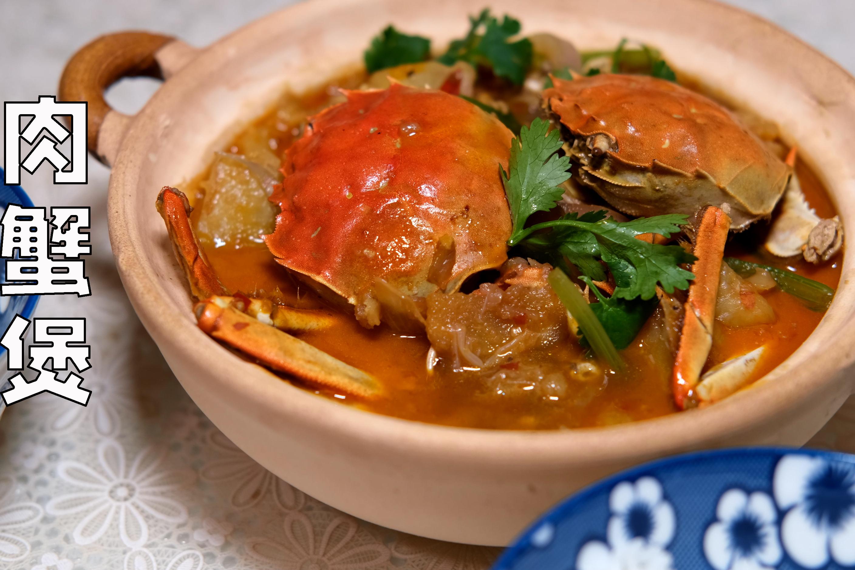 【姜叔食堂】螃蟹新吃法,超级下饭的肉蟹煲!