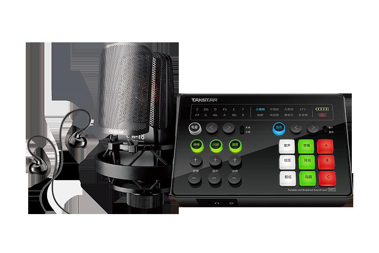MX1 SET 直播声卡套装免费试用,评测