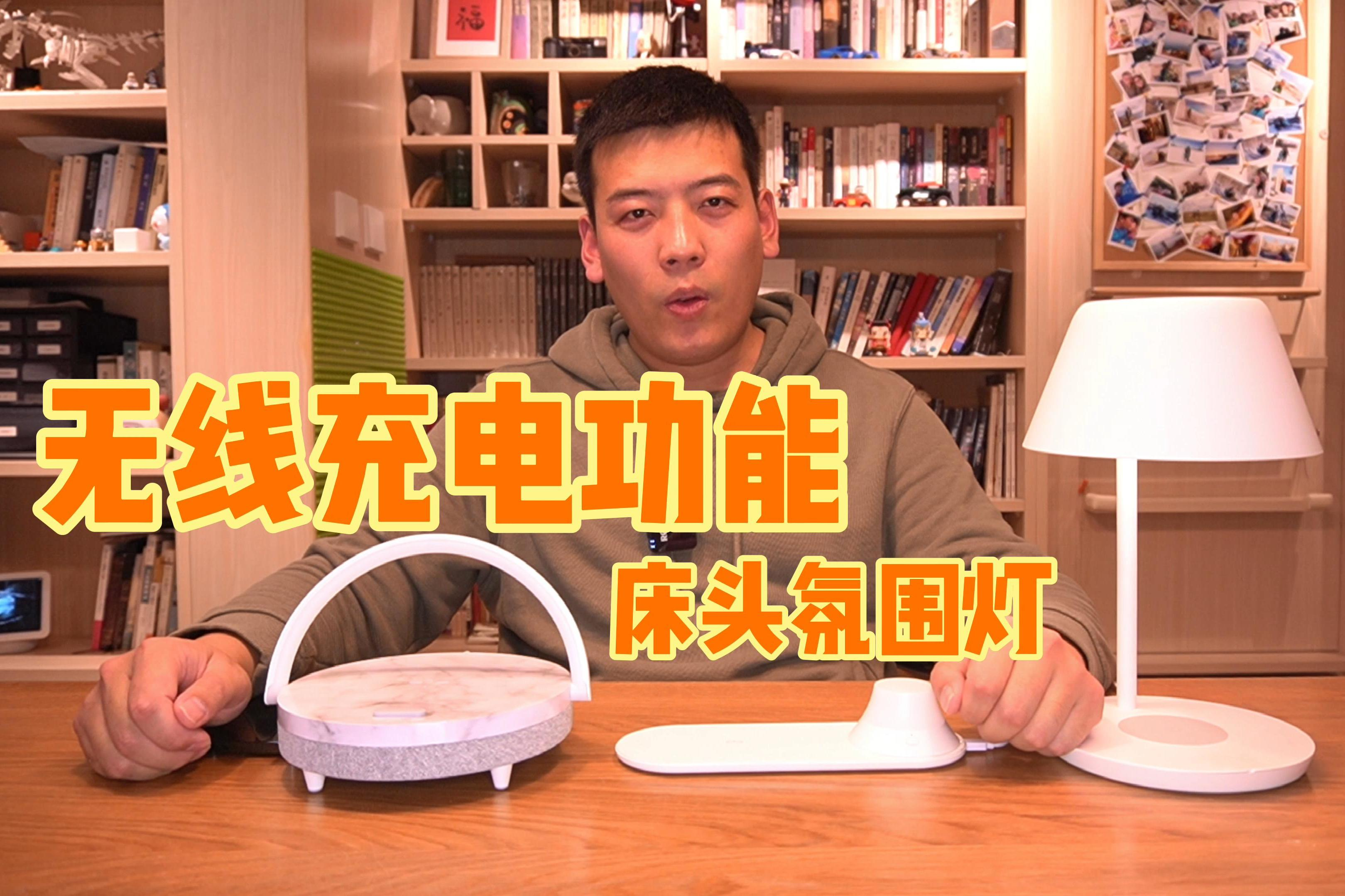 三款无线充电功能氛围灯,视频带你详细对比!