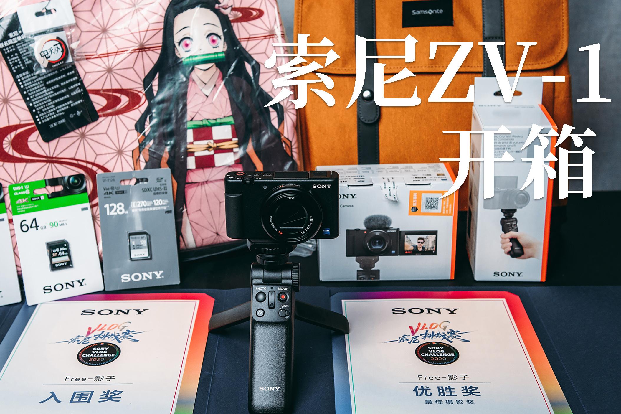 索尼ZV-1相机、GP无线蓝牙手柄简单开箱