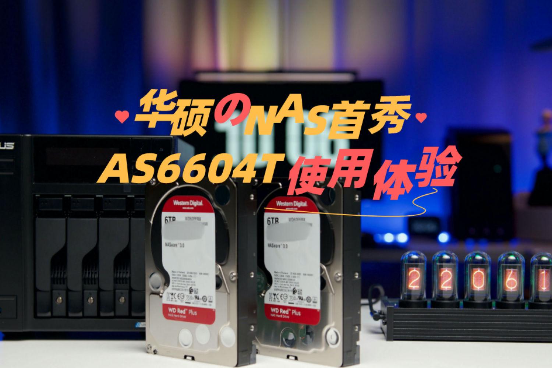 华硕NAS的首秀之作,AS6604T使用体验!