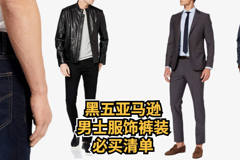 2020黑五亚马逊男士服饰必买清单