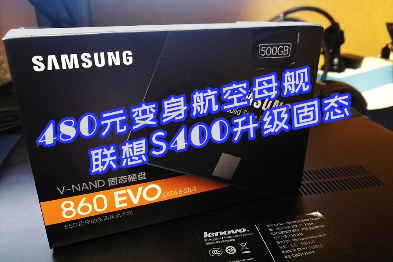 【晒单啦】480元自行升级联想S400固态教程