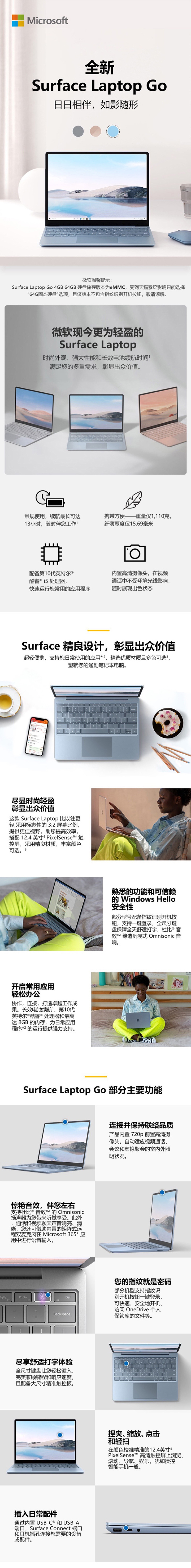 Surface Laptop Go免费试用,评测