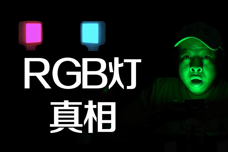 他们不会告诉你的真相!优篮子VL49RGB补光灯