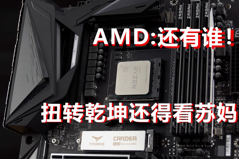 屠龙勇者?AMD 5900X / 5950X首发测评