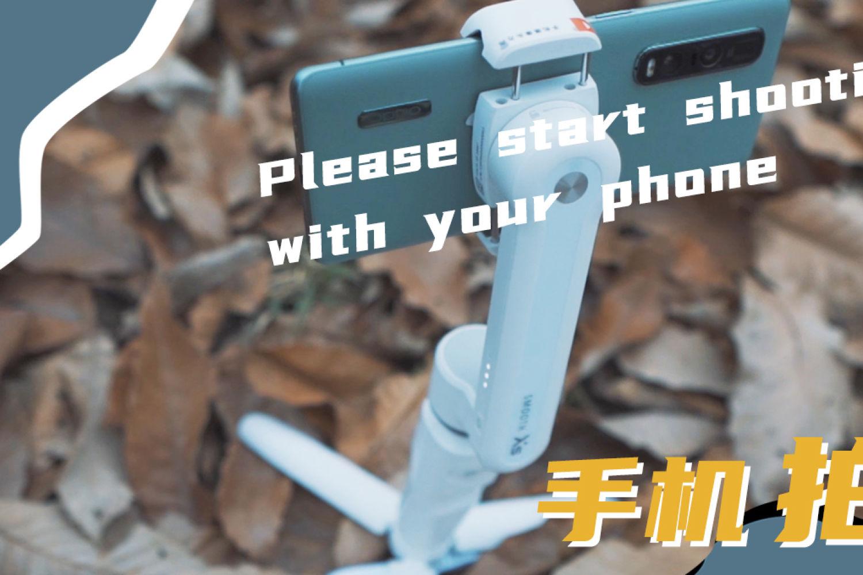 手机其实是拍摄利器?智云Smooth xs上手感受