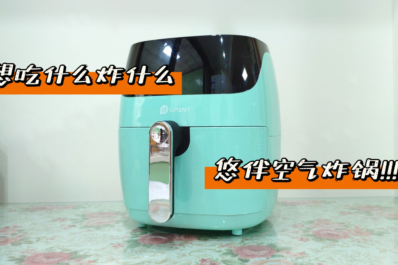 想吃什么就炸什么,来自悠伴空气炸锅的新食法
