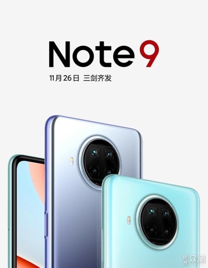 """三""""剑""""齐发!Redmi Note9系列来了!_新浪众测"""
