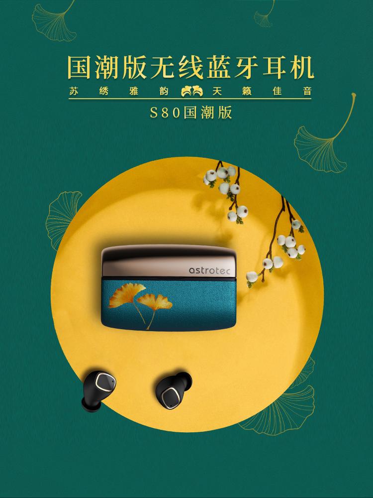 阿思翠S80国潮真无线耳机免费试用,评测