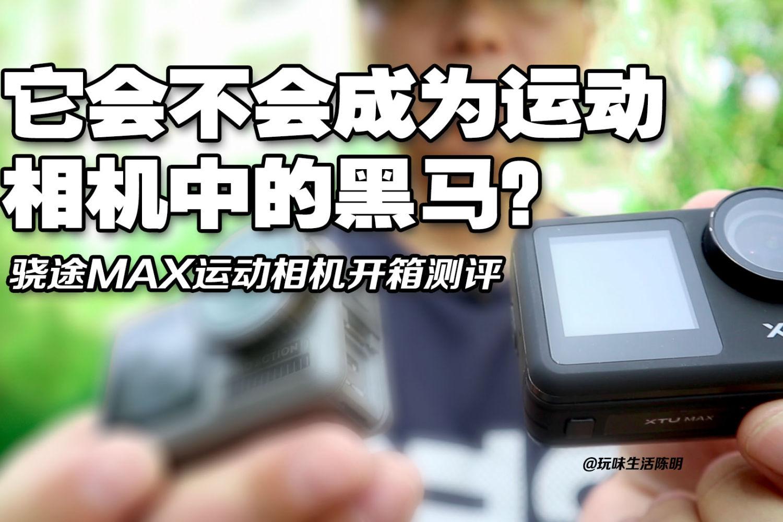 会不会是运动相机的黑马?XTU骁途MAX开箱测评