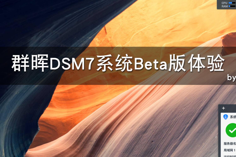 如何通过优雅的升降级,体验群晖DSM7系统
