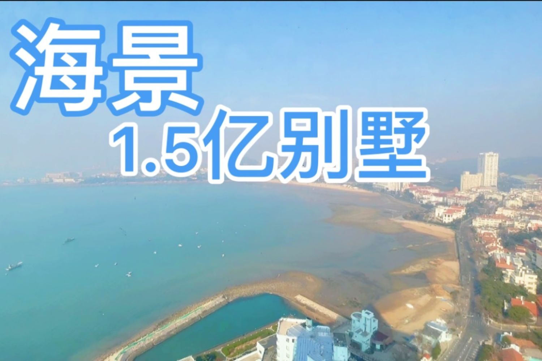 230度一线海景,与1.5亿别墅为邻!
