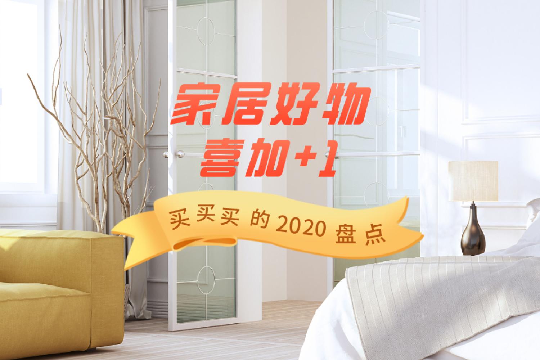 买买买的2020,家居好物喜加+1,我的年度盘点
