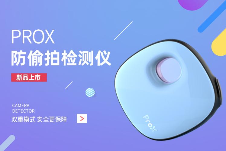 轻众测|PROX防偷拍神器