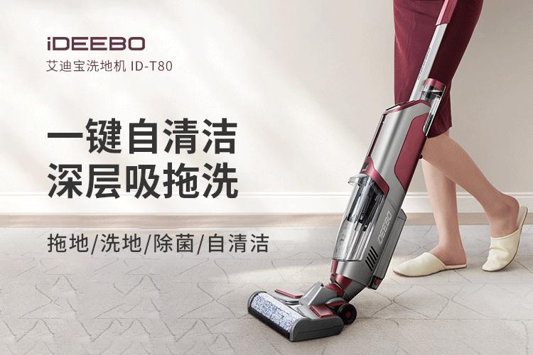艾迪宝洗地机T80免费试用,评测