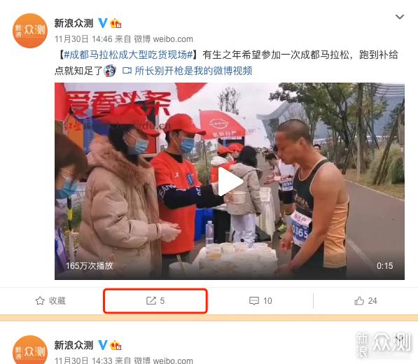 【新功能上线】可支持微博视频链接投稿!_新浪众测