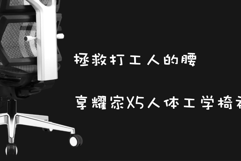 拯救打工人的腰,享耀家X5人体工学椅初体验