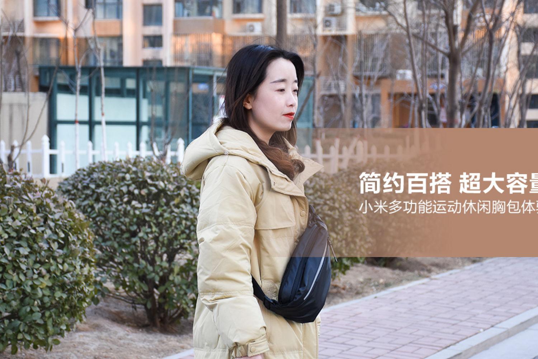小米多功能运动休闲胸包:简约百搭 超大容量
