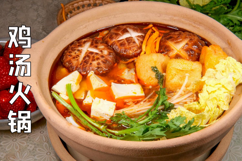 鸡汤火锅,这个冬天里最暖心的存在