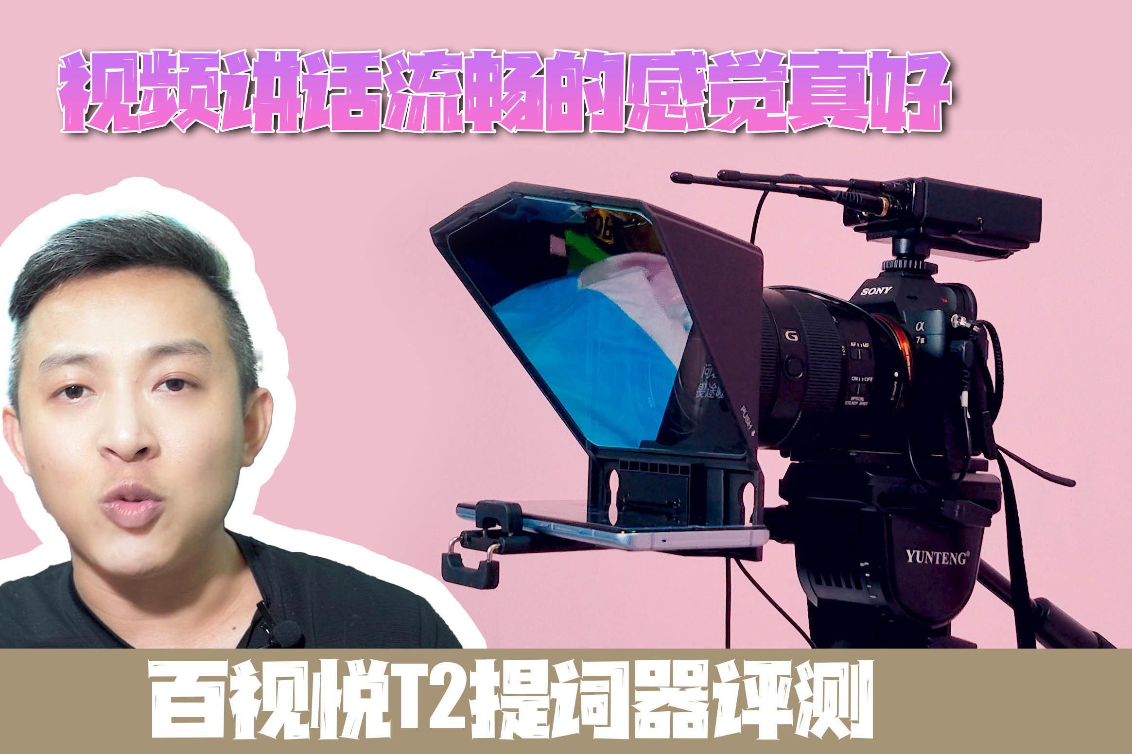 百视悦T2提词器:教你拍视频直播讲话更流畅
