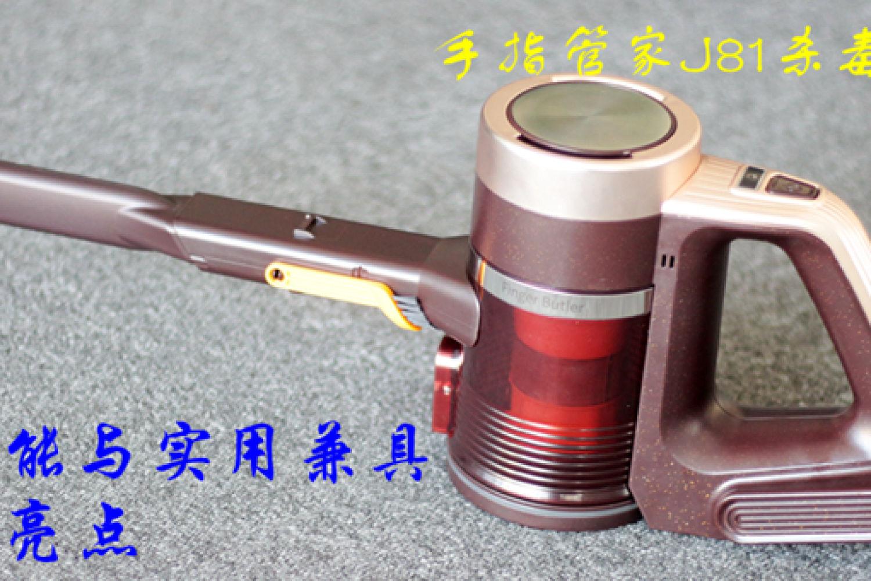 颜值功能与实用兼具——手指管家J81吸尘器体验