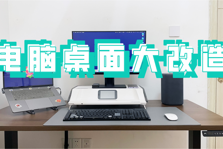 【VLOG】 桌面大改造,小小投入,效果真好