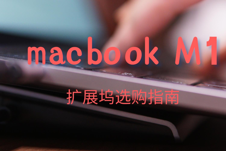 MacBook M1 高端笔记本 扩展坞选购指南