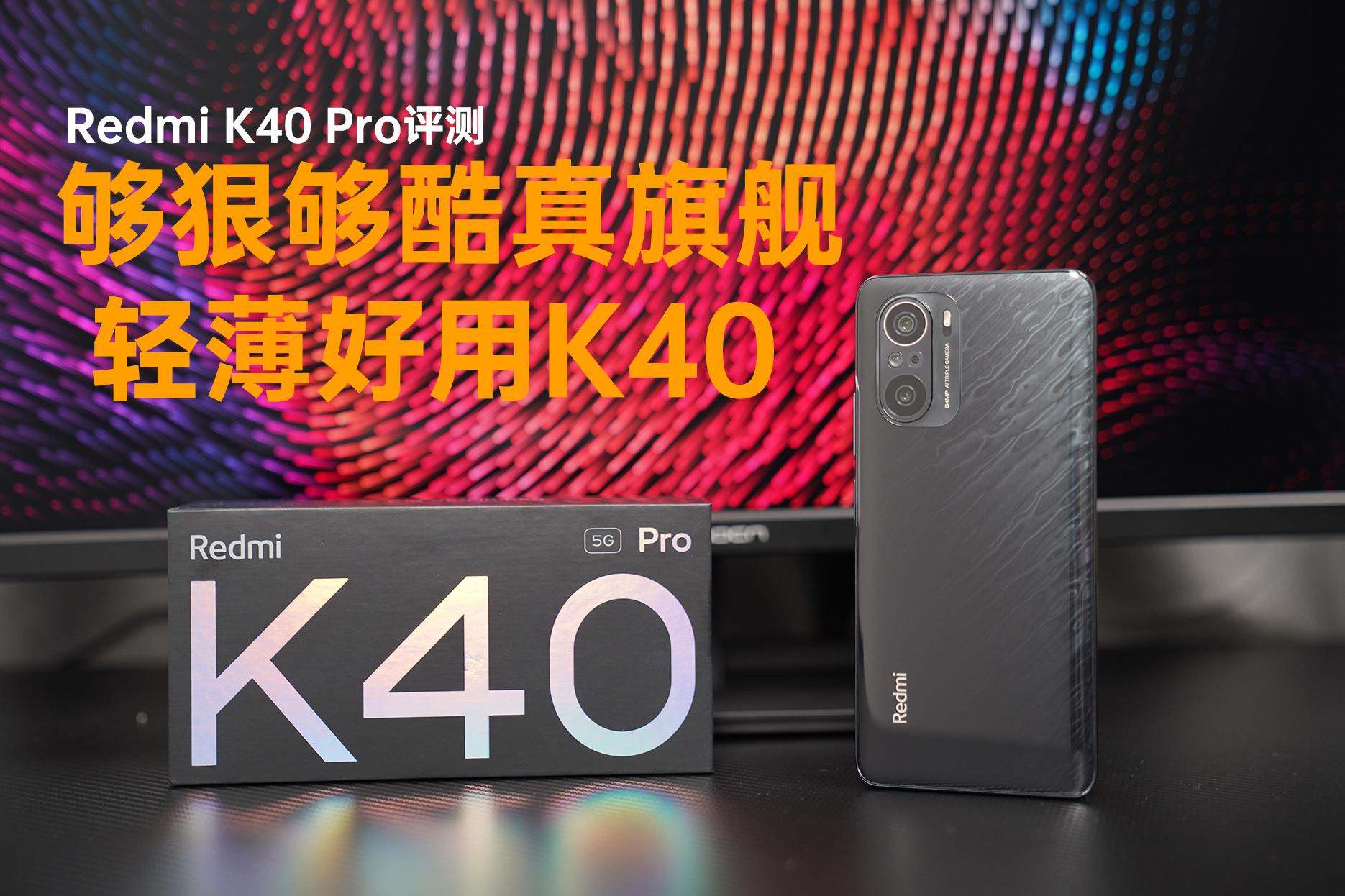 Redmi K40 Pro快速上手
